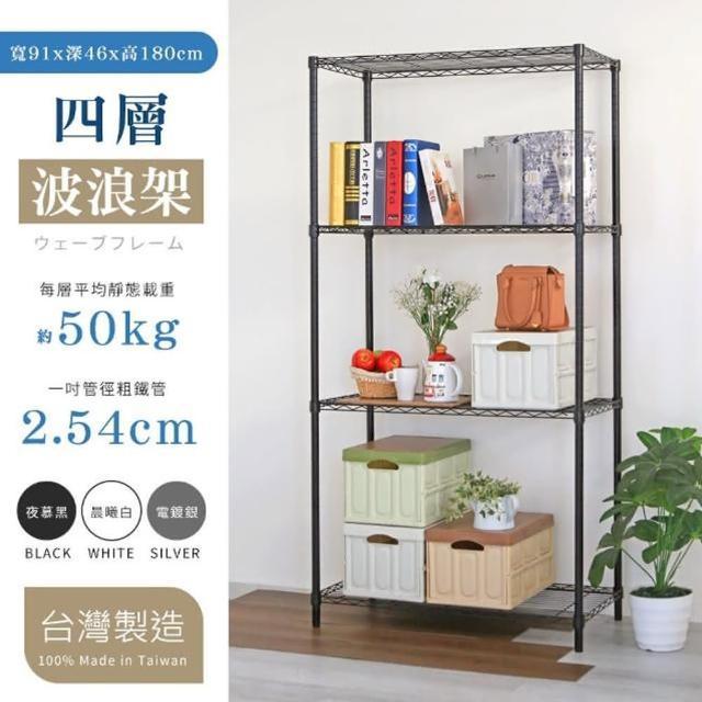 【居家cheaper】MIT耐重型四層架91X46X180cm﹝烤漆/電鍍可選﹞(層架鐵架)