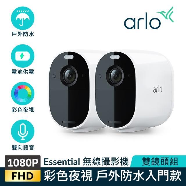 【NETGEAR】arlo Essential 雲端無線WiFi 攝影機1080P HD 高畫質 雙鏡頭組 VMC2230