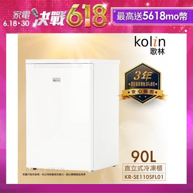 【Kolin 歌林】90公升定頻右開直立式冷凍櫃(KR-SE110SFL01)