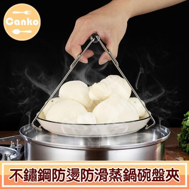 【Canko康扣】多功能不鏽鋼防燙防滑電鍋/蒸鍋碗盤夾/夾碗器
