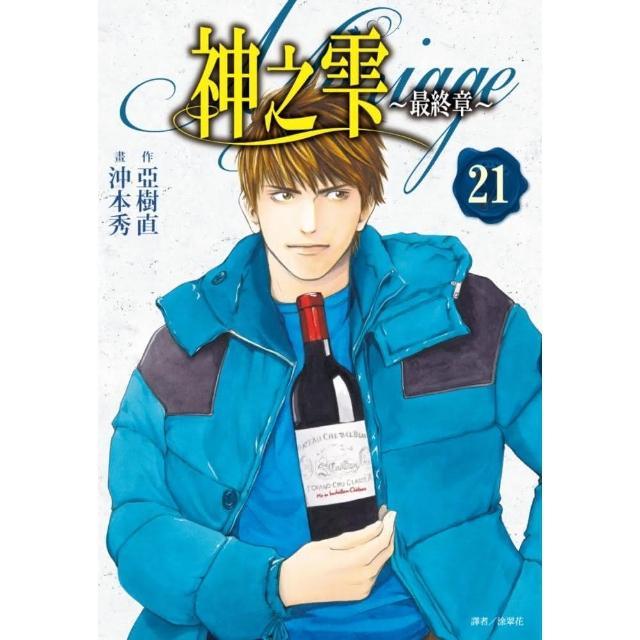 神之雫 最終章〜Mariage〜(21)