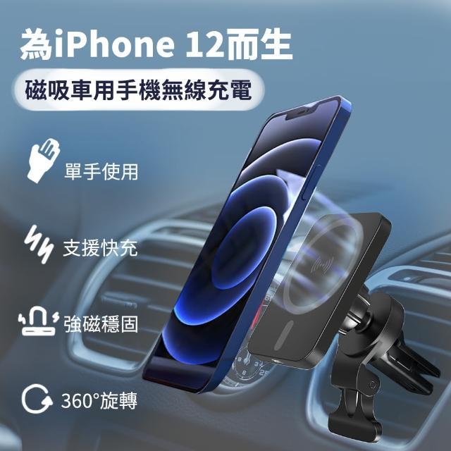 Apple iphone12磁吸車用手機無線充電ms42(導航支架/車載充電器/360旋轉/15W快充/Qi充電盤/汽車充電座)
