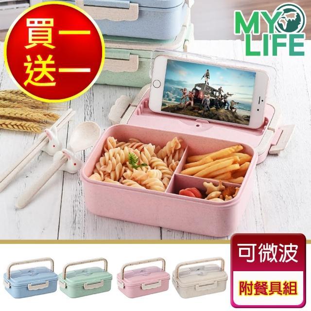 【MY LIFE 漫遊生活】買一送一 可微波小麥秸稈環保便當盒(1000ML)