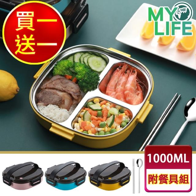 【MY LIFE 漫遊生活】買一送一 304不鏽鋼扣壓式便當盒(贈餐具)