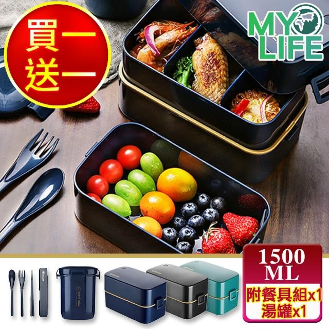 【MY LIFE 漫遊生活】買一送一 OL精巧減脂可微波便當套組(1500ML雙層便當盒+湯罐+筷勺)
