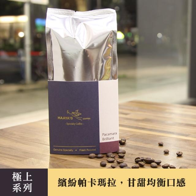 【哈亞極品咖啡】極上系列-繽紛帕卡瑪拉咖啡豆(150g)