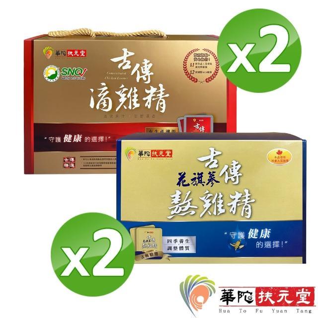 【華陀扶元堂】古傳滴雞精營養補充組(滴雞精20包+熬雞精20包)