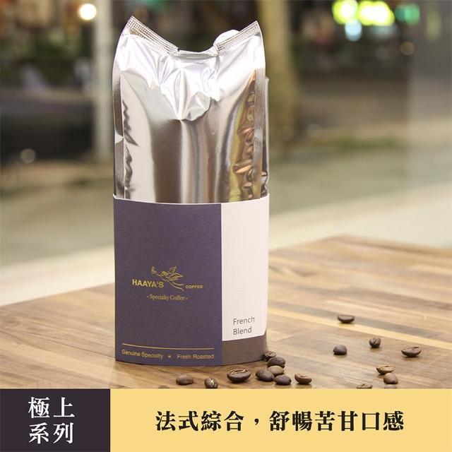 【哈亞極品咖啡】極上系列-法式綜合咖啡豆(200g)
