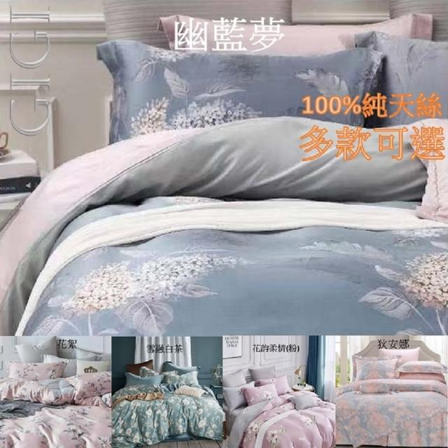【GiGi居家寢飾生活館】100%純天絲TENCEL雙人特大四件式兩用被床包組 床高35公分(雙人特大6x7尺)