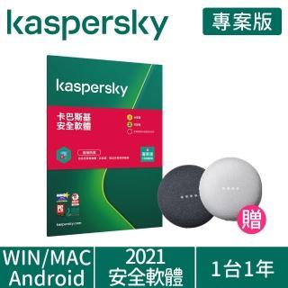 【Google智慧音箱組】Kaspersky 卡巴斯基 安全軟體2021 1台裝置/1年授權