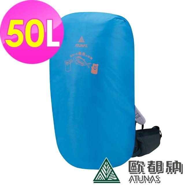 【ATUNAS 歐都納】趣味防疫圖案防水背包套50L(A6AC2102N亮藍/防雨罩/防塵/多功能/登山/戶外旅行)