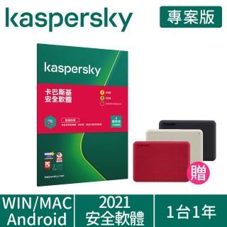 【超值2TB行動硬碟組】Kaspersky 卡巴斯基 安全軟體2021 1台裝置/1年授權