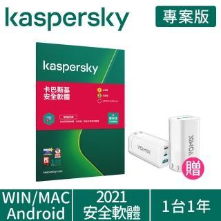 【送65W氮化鎵快充器】Kaspersky 卡巴斯基 安全軟體2021 1台裝置/1年授權