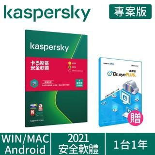 【送譯典通一年版】Kaspersky 卡巴斯基 安全軟體2021 1台裝置/1年授權