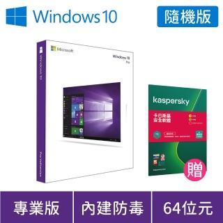 【送卡巴斯基安全軟體1年1台】Windows PRO 10 64 Bit 中文隨機版(Win 10 Pro)