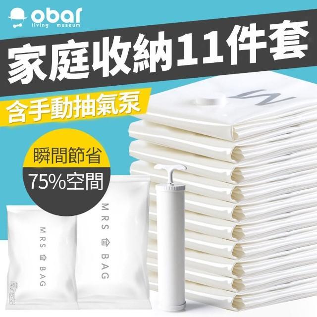 【obar】2組入-11件套真空壓縮收納袋(瞬間節省75%空間)