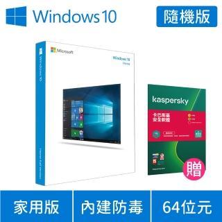 【送卡巴斯基安全軟體1年1台】Windows Home 10 64Bit 中文隨機版(Win 10)