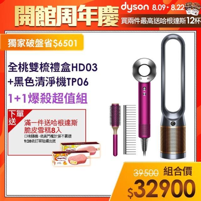 【dyson 戴森】TP06 智慧涼風 空氣清淨機(黑銅色)+HD03 吹風機 禮盒組 原廠圓形髮梳及順髮梳(1+1超值組合)