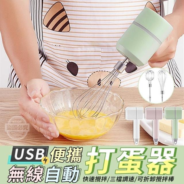 【你會買】USB便攜無線自動打蛋器 烹飪烘焙神器(附雙打蛋頭 USB充電線 超省力 大馬力)