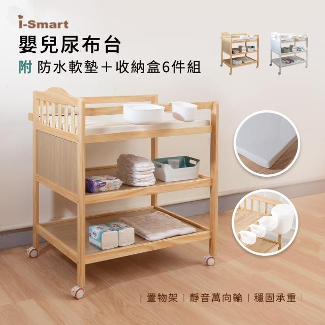 【i-smart】皇家嬰兒尿布台置物架附防水軟墊(兩色可選含收納盒六件組)