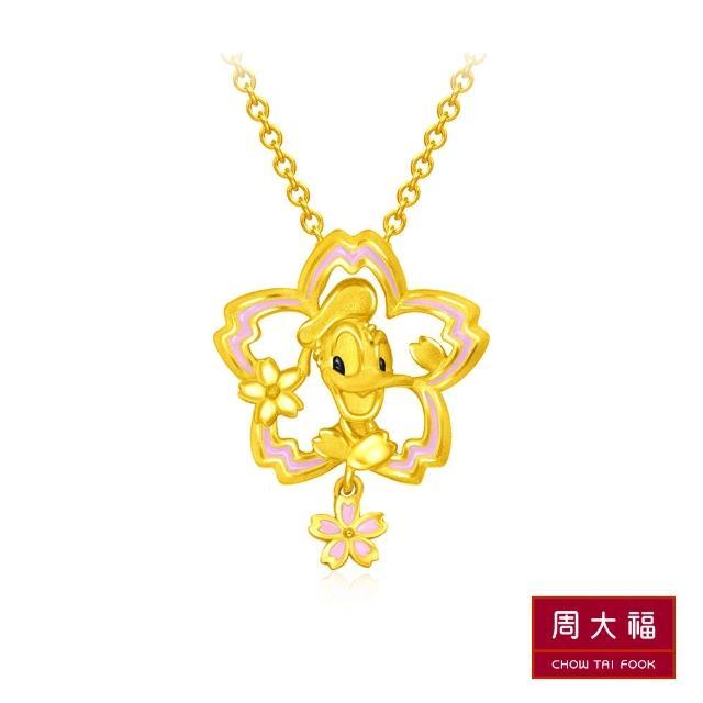 【周大福】迪士尼經典系列 櫻花造型唐老鴨黃金吊墜(不含鍊)