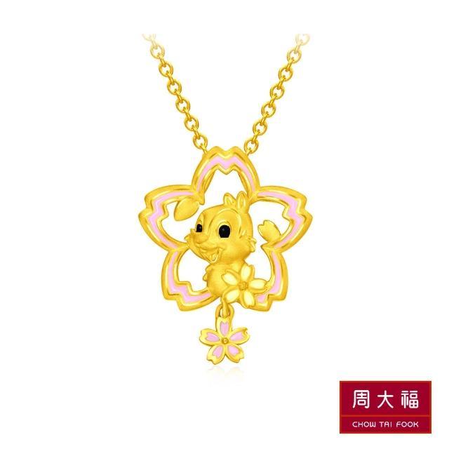 【周大福】迪士尼經典系列 櫻花造型奇奇黃金吊墜(不含鍊)