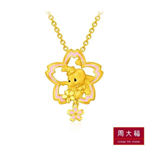 【周大福】迪士尼經典系列 櫻花造型小飛象黃金吊墜(不含鍊)