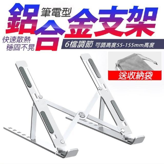【S.MOTUS】鋁合金筆記型電腦散熱支架(附收納袋)
