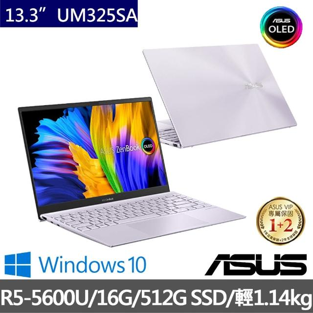 【ASUS 華碩】ZenBook UM325SA 13.3吋OLED 輕薄筆電-星河紫(R5-5600U/16G/512G PCIE SSD/W10)
