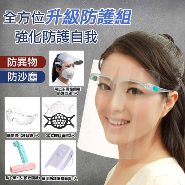 【K.W.】防疫防護升級防疫組(防疫筆/面罩/3D立體口罩架/護目鏡)