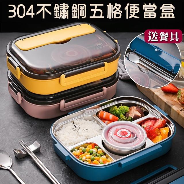 莫蘭迪新色 304不鏽鋼五格便當盒(附餐具+湯碗 飯盒 餐盒 保溫 餐盤)