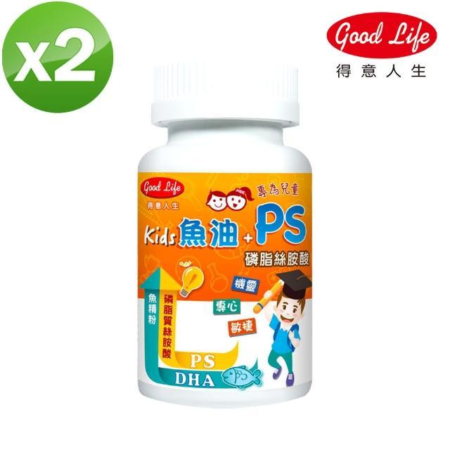 【得意人生】兒童DHA魚油+PS磷脂絲胺酸嚼錠 2入組(60粒/瓶)