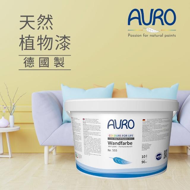 【AURO】天然植物漆 晴日散步1L/2.5L(來自小麥與玉米 與momo聯名 雲彩漂流系列 零VOC、100%天然成分)