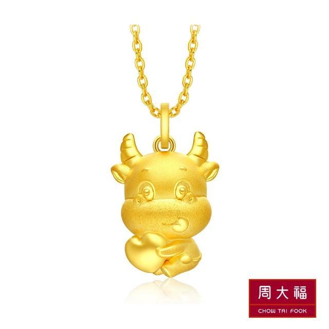 【周大福】愛心牛黃金吊墜(不含鍊)