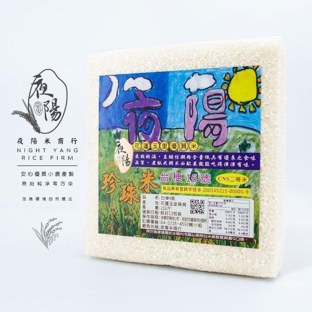 【夜陽米商行】台梗16號珍珠米(2公斤)