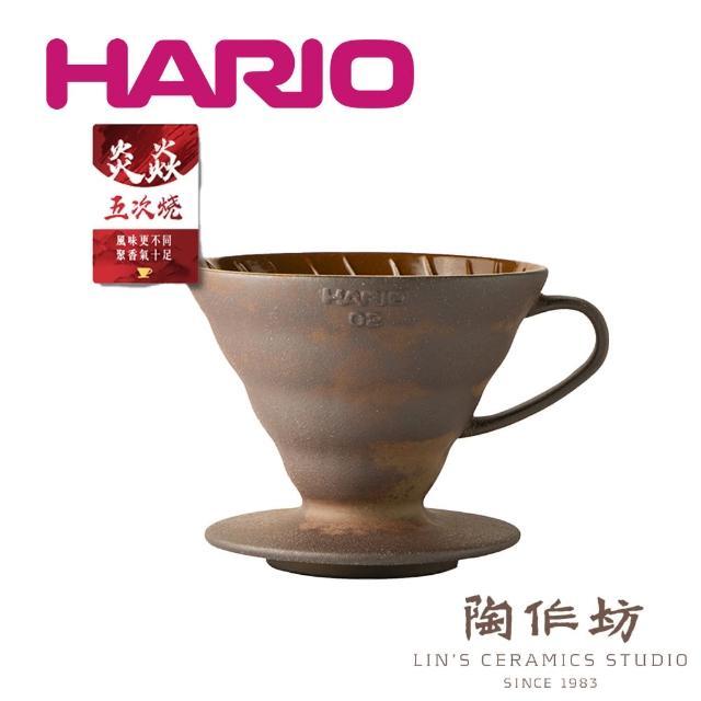 【HARIO】HARIOx陶作坊 V60 老岩泥 五次燒 咖啡濾杯02 2-4人份(五次燒 手沖濾杯 聯名限定版)
