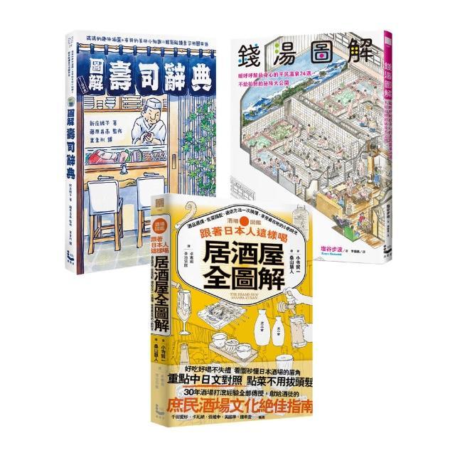 【輕鬆讀懂日本食旅文化套書】(三冊):《跟著日本人這樣喝居酒屋全圖解》《錢湯圖解》《圖解壽司辭典》