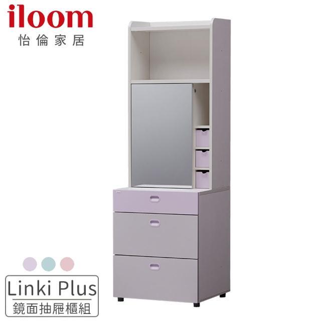 【iloom 怡倫家居】Linki Plus 600型 鏡面抽屜櫃組 3色可選