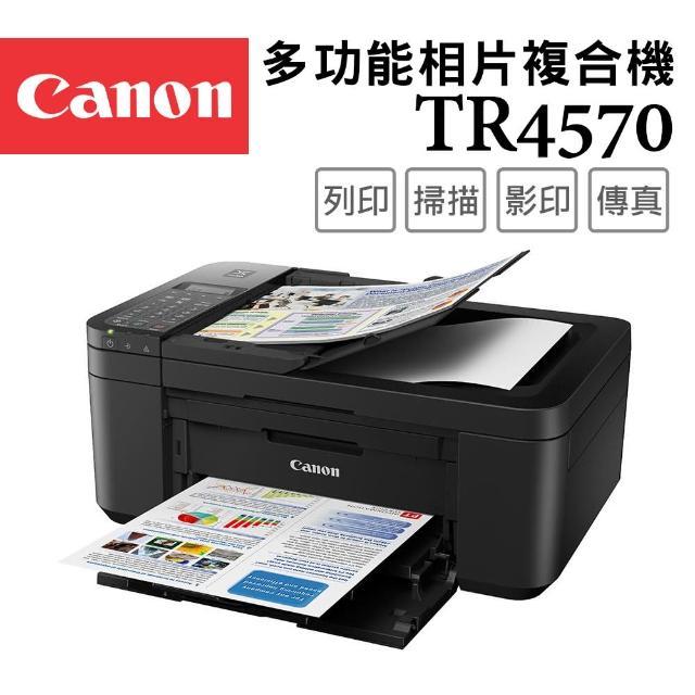 【獨家】贈高容量1黑墨水PG-745XL【Canon】PIXMA TR4570 傳真多功能噴墨相片複合機