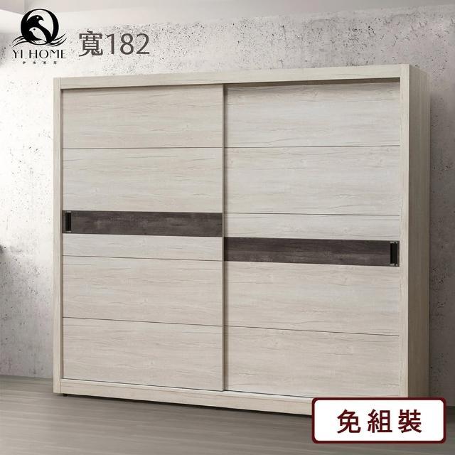 【伊本家居】尼古拉 拉門收納置物衣櫃 寬182(可客製化)