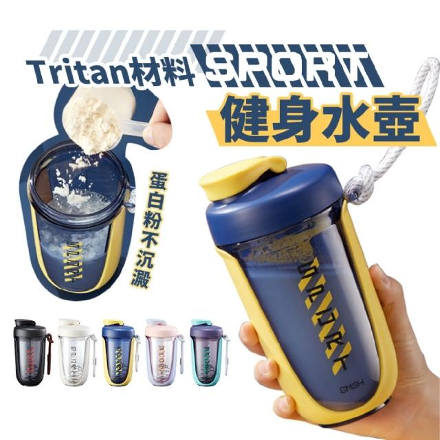 Tritan撞色防漏搖搖杯(乳清搖搖杯/運動水壺)