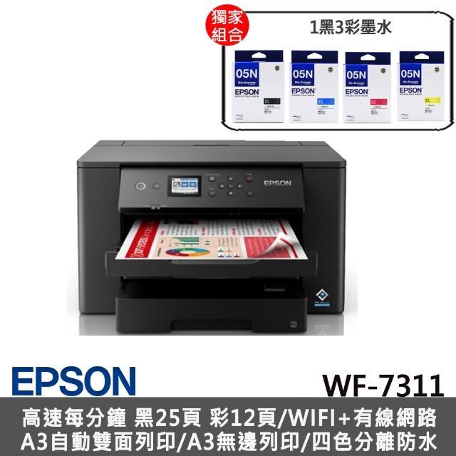 【獨家】贈1黑3彩墨水(T05N)【EPSON】WF-7311網路高速A3+設計專用印表機(雙面列印/四色防水)