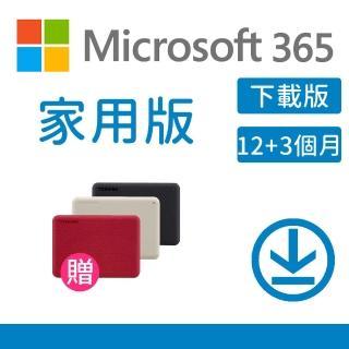 【超值2TB行動硬碟組】微軟 Microsoft 365家用版 15個月中文下載版(購買後無法退換貨)
