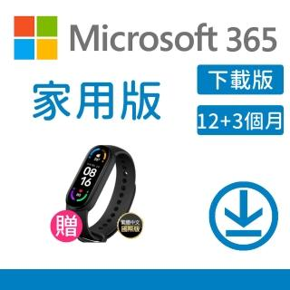 【超值小米手環6組】微軟 Microsoft 365家用版 15個月中文下載版(購買後無法退換貨)