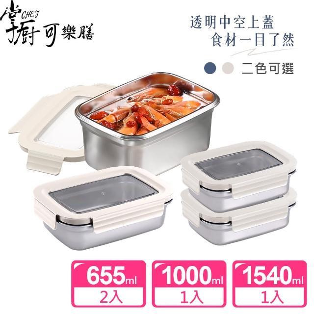 【掌廚可樂膳】304不鏽鋼可拆式透明蓋保鮮盒 輕巧美型4件組/1000ml+1540ml+655mlx2(兩色可選)