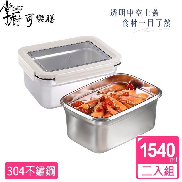 【掌廚可樂膳】304不鏽鋼可拆式透明蓋保鮮盒1540ml 超值2入組(兩色可選)