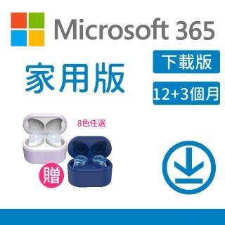 【真無線藍牙耳機熱銷組】微軟 Microsoft 365家用版 15個月中文下載版(購買後無法退換貨)