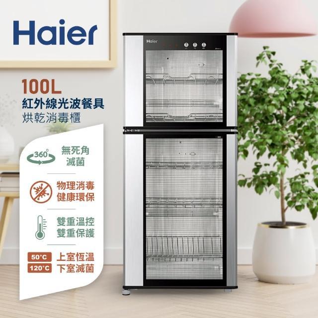 【Haier 海爾】100L 紅外線光波餐具烘乾消毒櫃(ZTD100-A)