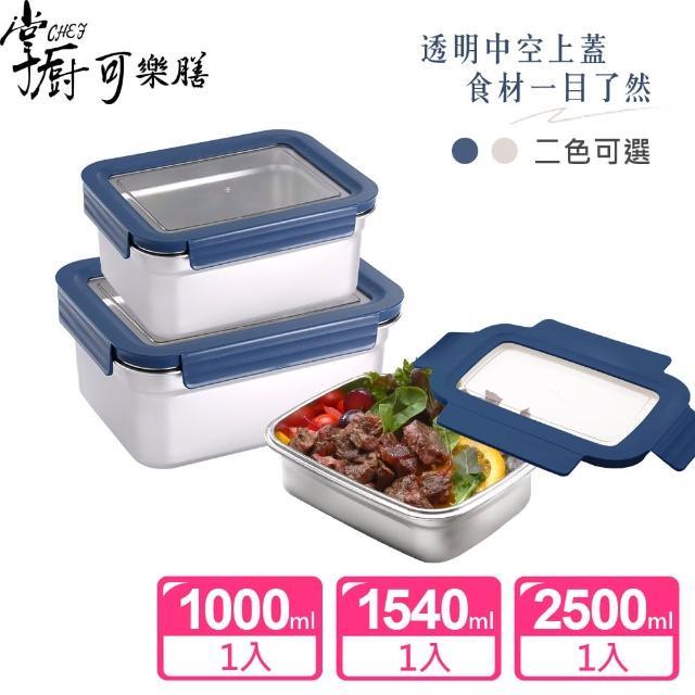 【掌廚可樂膳】304不鏽鋼可拆式透明蓋保鮮盒 廚房收納3件組/1000ml+1540ml+2500ml(兩色可選)