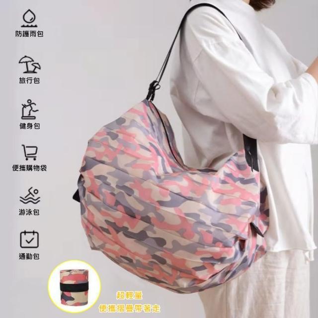 【Bunny】超輕量便攜折疊大容量隨身購物袋單肩收納包